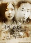 gone-choi-soo-joon-storyline